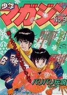 週刊少年マガジン 1984年2月15日号 9