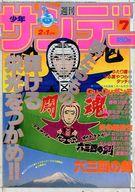 週刊少年サンデー 1984年2月1日号