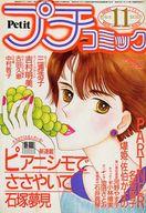 プチコミック 1985年11月号