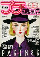 プチコミック 1986年1月号