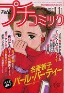 プチコミック 1988年11月号