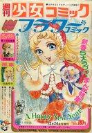 付録付)フラワーコミック お正月大増刊 週刊少女コミック 1972年12月24日号増刊