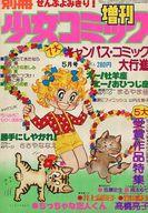 別冊少女コミック 1977年5月号増刊