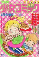 別冊少女コミック 1978年4月号増刊