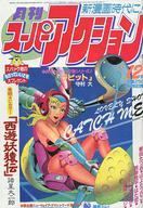 月刊 スーパーアクション 1983年12月号 VOL.7