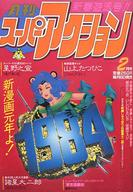 月刊 スーパーアクション 1984年2月号 VOL.9