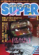 月刊 スーパーアクション 1985年1月号 VOL.20