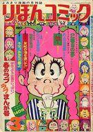 りぼんコミック 1971年3月号
