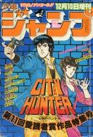 週刊少年ジャンプ 1983年12月10日増刊号