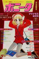 ボニータ プリンセス 1977年11月増刊号