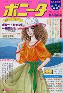 ボニータ プリンセス 1978年夏の増刊号