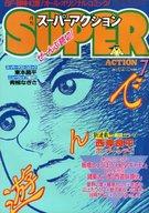 月刊 スーパーアクション 1985年7月号 VOL.26