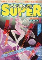 月刊 スーパーアクション 1986年1月号 VOL.32