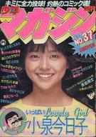 週刊少年マガジン 1982年9月1日号
