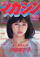 週刊少年マガジン 1982年9月22日号