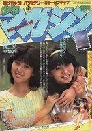 週刊少年マガジン 1983年8月31日号
