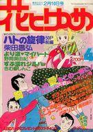 花とゆめ 1981年2月10日号