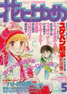 花とゆめ 1981年2月20日号