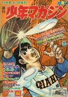 週刊少年マガジン 1967年10月29日号