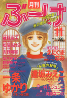 ぶ~け 1993年11月号