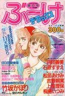 ぶ~け 1987年4月10日号 春の号