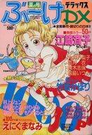 ぶ~けDX 1993年夏の号