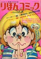 りぼんコミック 1970年5月号