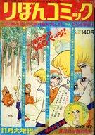 付録無)りぼんコミック 1970年11月大増刊