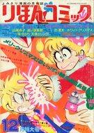 りぼんコミック 1970年12月号