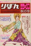りぼんデラックス 1976年 秋の号