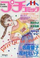 プチコミック 1980年11月号