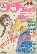 ランクB)プチコミック 1980年11月号