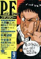プチフラワー 1989年9月号