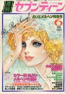 月刊セブンティーン 1976年6月号