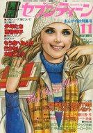 月刊セブンティーン 1976年11月号