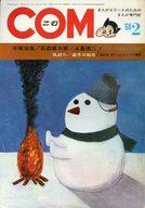 COM 1968年2月号 コム