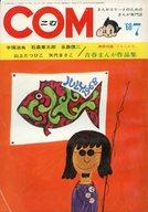 付録付)COM 1968年7月号 コム