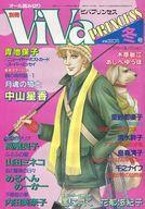 別冊ViVa PRINCESS 1986年冬号 ビバプリンセス