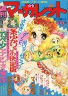 週刊マーガレット 1975年8月10日号 No.33