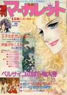 週刊マーガレット 1976年5月23日号 No.22