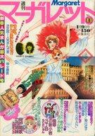 週刊マーガレット 1977年1月9日号 No.2・3
