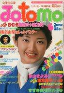 Jotomo 1977年6月号