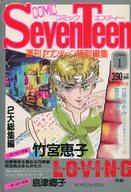 COMIC Seven Teen 1984年1月号 コミックエスティー