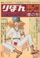 りぼんデラックス 1977年 春の号