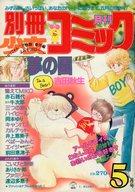 別冊少女コミック 1982年5月号