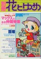 別冊 花とゆめ 1978年 春の号