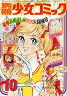付録付)別冊少女コミック 1974年10月号
