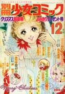別冊少女コミック 1974年12月号