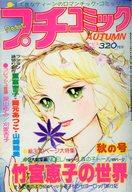 プチコミック 1977年 秋の号