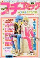 プチコミック 1978年12月号増刊 パステルラブラブ号